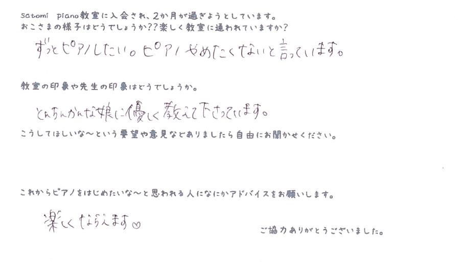 Mちゃん(3さい)