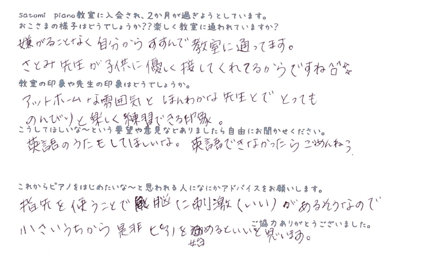 Kちゃん(4さい)