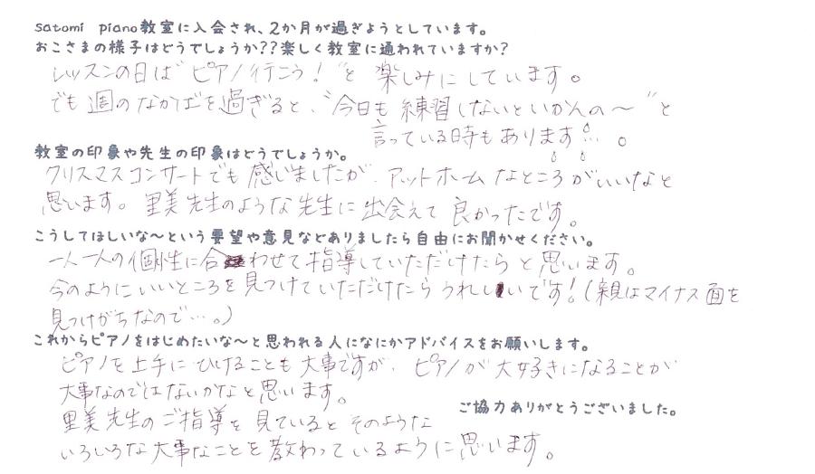 Hちゃん(5さい)