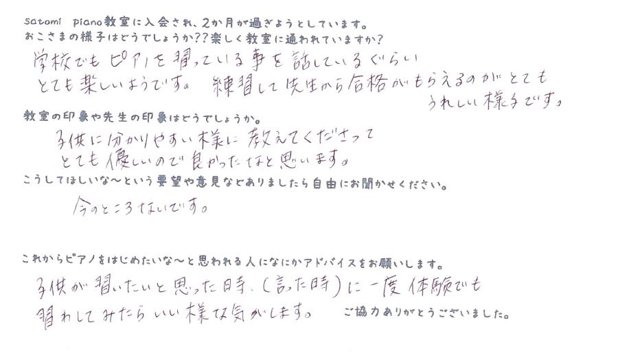 Yちゃん(7さい)