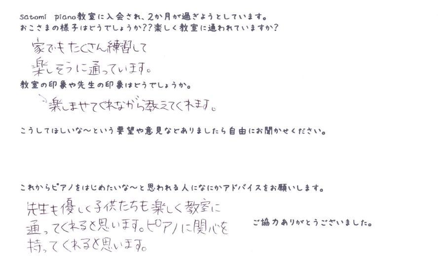 Tちゃん(5さい)