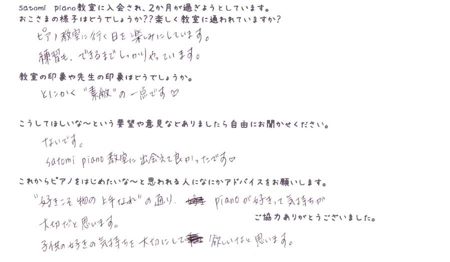 Rちゃん(6さい)