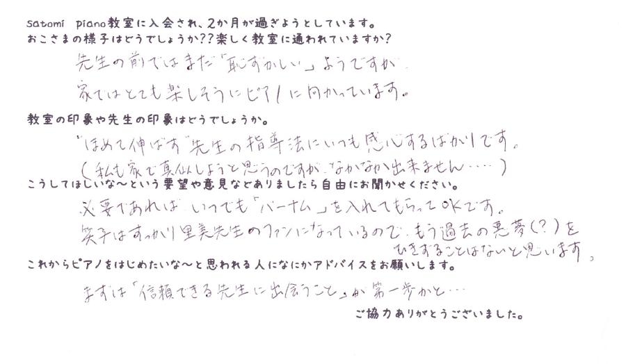 Sちゃん(5さい)