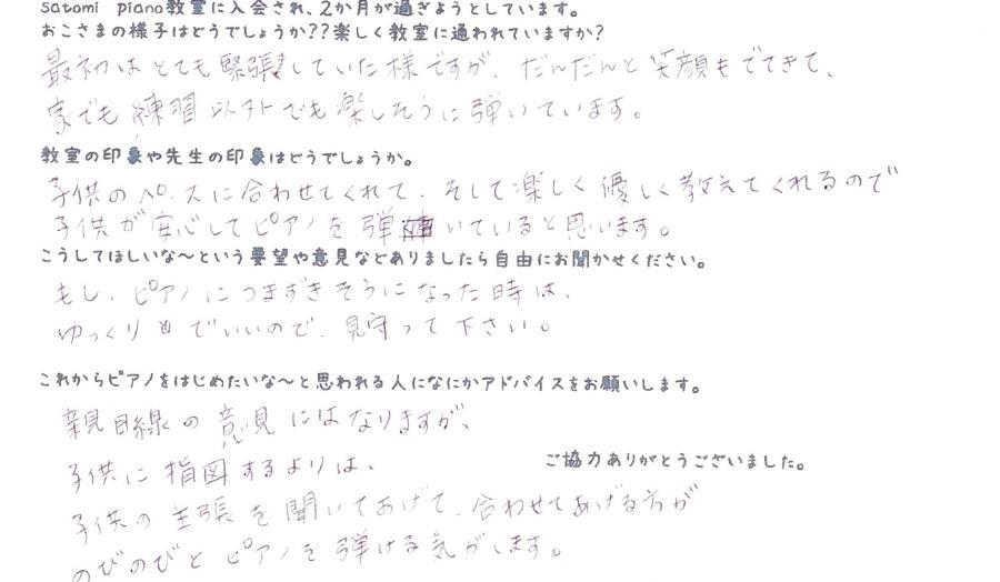 Mちゃん(5さい)