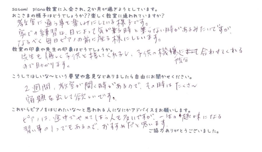 Sちゃん(4さい)