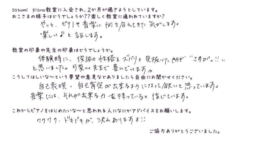 Sくん(6さい)