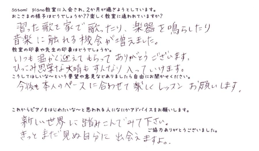 Tくん(3さい)
