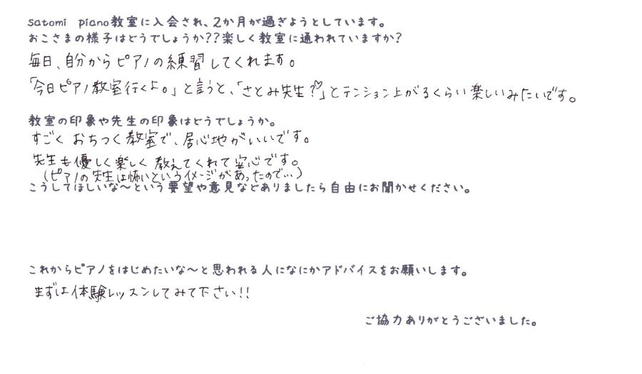 Rちゃん(5さい)