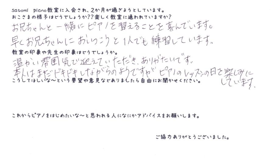 Aちゃん(4さい)
