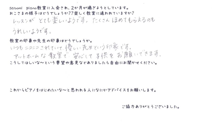 Nちゃん(6さい)