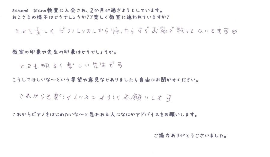 Yちゃん(4さい)
