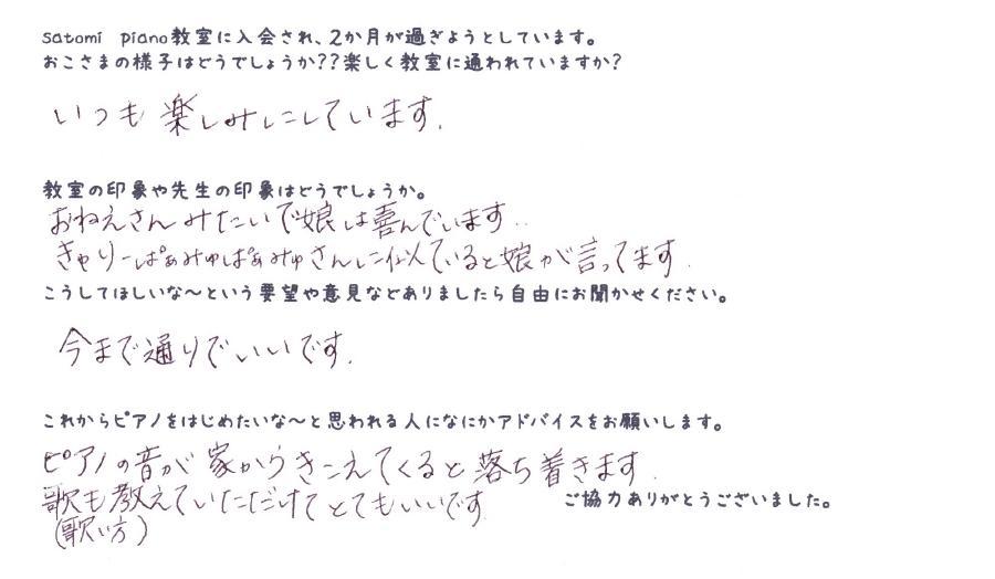 Yちゃん(6さい)